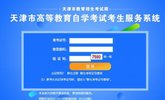 天津高等教育自学考试考生服务系统