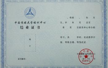中国传媒大学结业证书样本(高清图)