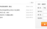 青海省自学考试管理系统平台网站