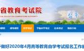 福建省2020年4月高等教育自学考试报名工作安排