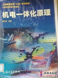 机电一体化原理01847