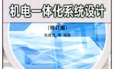 机电一体化系统设计02247