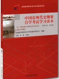 中国近现代史纲要03708