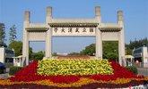 武汉大学:所有自考专业2020年起均已停招