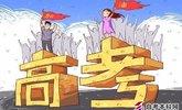 """中国""""最难考""""的45所大学,清北华五人北师航开济"""