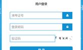 山东省高等教育自学考试网上报名系统