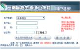 云南省自学考试考生服务平台