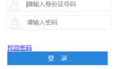 四川省高等教育自学考试考生管理信息系统