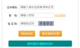 重庆市高等教育自学考试信息管理系统