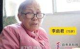 75岁学霸奶奶自考大学刷爆网络是怎么回事?