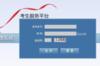 陕西自考服务平台考生系统登录入口
