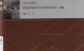 中国文化概论 00321 (2015年版)