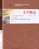 文学概论 00529 (2018年版)