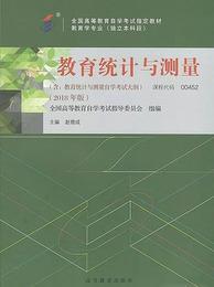 教育统计与测量 00452 (2018年版)