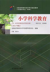 小学科学教育(00408)2015版