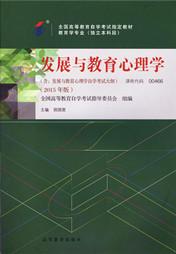 发展与教育心理学(00466)2015版