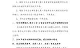 云南2021年自考毕业证书申请已开启网上申报