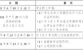 陕西2021年上半年毕业申请启动网上申报