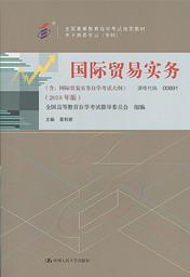国际贸易实务00891(2018版)